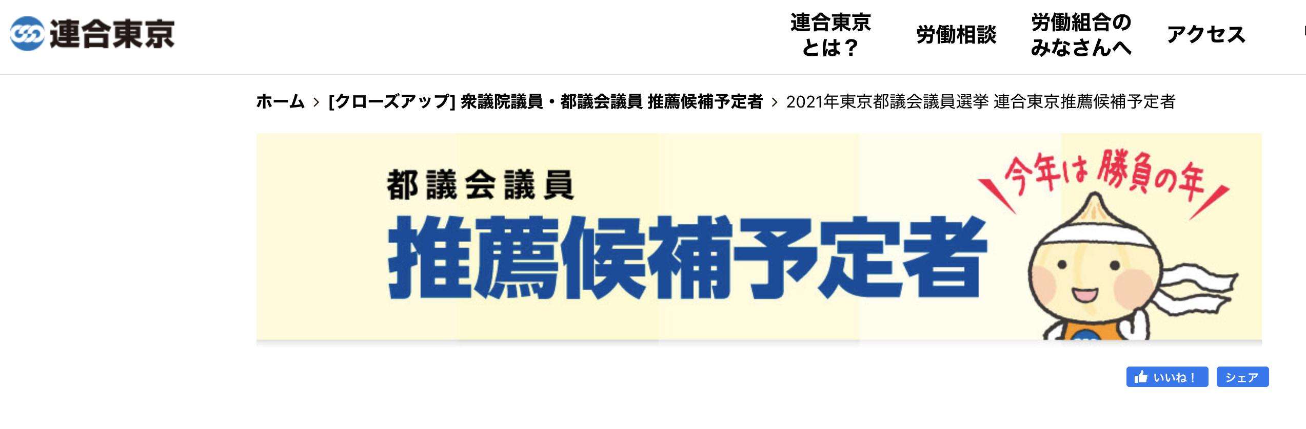 連合東京 支援 都議会議員選挙